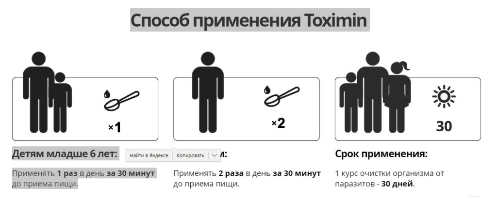способ применения токсимина