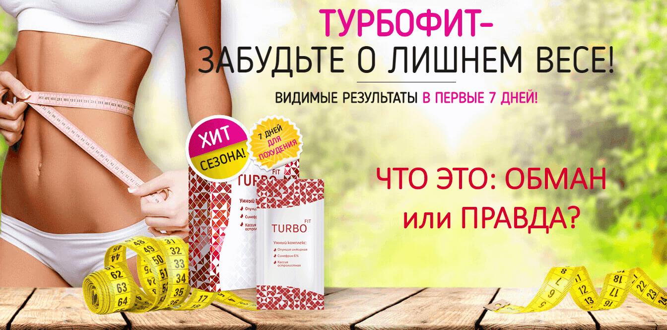 Купить Turbofit за 149 руб. со скидкой в Белгороде