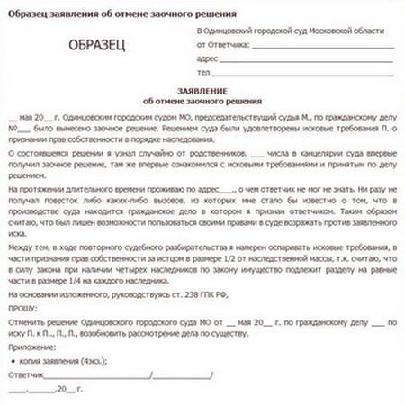 Прошу принять меня в члены дачного некоммерческого партнерства «Михайловское».